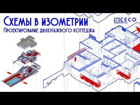 Схемы в изометрии в Photoshop | Проектирование двухэтажного коттеджа (Часть 12)
