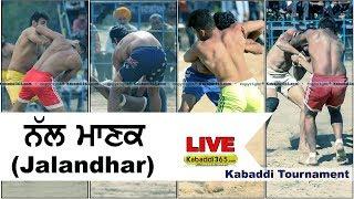 🔴 [Live] Nall Manak (Jalandhar) Kabaddi Tournament  18 Mar 2018 thumbnail