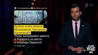 Вечерний Ургант  Новости отИвана (02 12 2016)