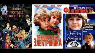 Cоветские фильмы. Фантастика для детей. Список #4