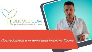 Последствия и осложнения болезни Крона: узловатая эритема, свищи, рак кишечника