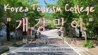 한국관광대학교 호텔제과제빵과 처음이신분 ! ! 이거보세…