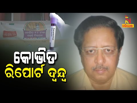 Covid Test (RT-PCR) Report Of Retired Doctor Comes Out Negative At RMRC | NandighoshaTV