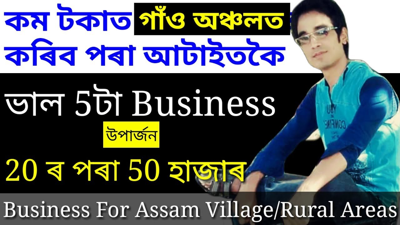 Business For Village Area | Business For Assam Rural Areas