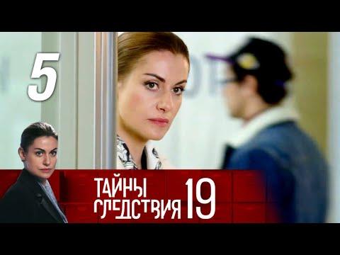 Тайны следствия 19 сезон 5 фильм \