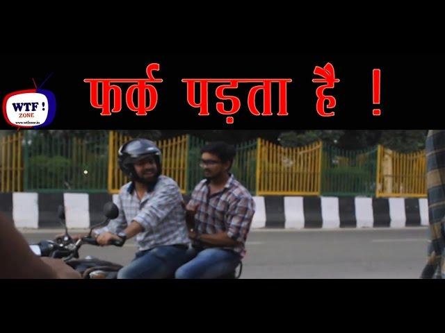 Fark Padta Hai - Swatchh Bharat Abhiyan | | WTF!ZONE ||
