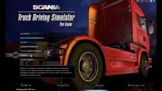 sCANIA TRUCK DRIVING SIMULATOR КОД ДЛЯ АКТИВАЦИИ