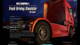scania truck driving simulator + ключ активации!!!