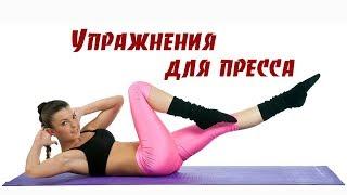 Упражнения для пресса(Комплекс упражнений для формирования идеальной линии талии и живота. С помощью этой программы Вы сможете..., 2013-02-10T12:17:24.000Z)