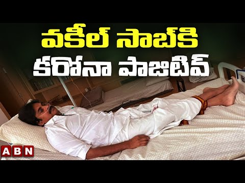 Breaking: Janasena Cheif Pawan Kalyan Tested Positive For Corona Virus | ABN Telugu