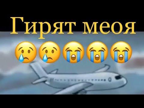Мучибурахмон Ансори  -2019 Гуш кунед Гирят меоя 😭😢😢