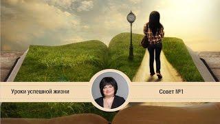 (Короткие уроки успешной жизни) Видео №2.  Как быстрее достичь успеха