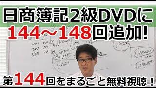日商簿記2級DVDの商業簿記は132~143回まで、工業簿記は各論点の過去問応用講義で構成していました。今回新たに、144回以降を過去問ゼミとして追...
