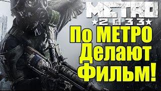 Фильм МЕТРО 2033 будет - Планы Режиссеров [Фильм по Метро]