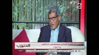 الطبيب - كيفية التعامل مع مشكلة تأخر الانجاب .. مع د/احمد عوض الله استشارى الحقن المجهري