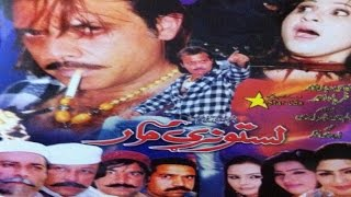 Pashto Action Movie LASTO NARAY MAAR - Jahangir Khan Movie - Pushto Islahi Telefilm