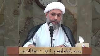 الشيخ عبدالله دشتي - أمير المؤمنين عليه السلام قسيم الجنة والنار