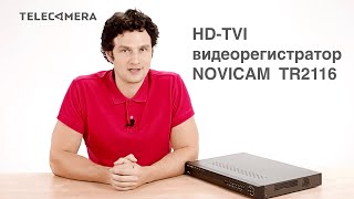HD-TVI видеорегистратор TR2116 от NoviCam