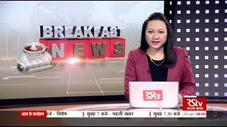 English News Bulletin – Jan 20, 2018 (8 am)