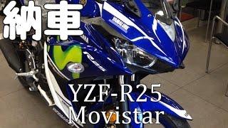 【モトブログ】 納車直後に公道デビューで叫んできた 【YZF-R25】 thumbnail