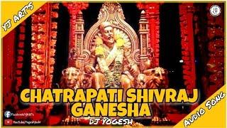 छञपती शिवराज गणेशा DJ YOGESH AUDIO SONG Shivaji Maharaj Shiv Jayanti Special 2017