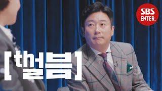 '기억 소환' 이수근, 1박2일에서의 레전드 일화 방출   이동욱은 토크가 하고 싶어서(Because I want to talk)   SBS Enter.