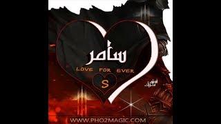 شيله حماسي الشجاعه والكرم 2020 مدح باسم سامر    مدح ابو سامر    مدح المعرس واهله 0552068023