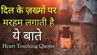 Best Motivational Quotes | Heart Touching Shayari | Inspirational Speech And Quotes