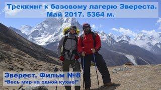 Эверест. Непал. Треккинг к базовому лагерю Эвереста. Фильм №8. Весь мир на одной кухне!