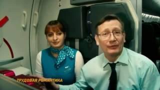 видео Профессия бортпроводник