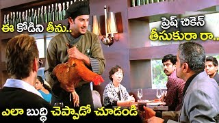 Janatha Hotel Movie Superb Scene | 2018 Movies | Volga Videos