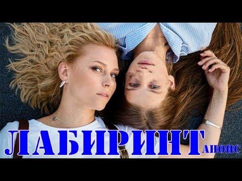 Лабиринт. 1,2,3,4 серия (Фильм 2020) Новинка, анонс серий, дата выхода мелодрамы