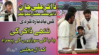 Zakir Ali Jan |Best Majlis18 Ramzan 2018 | Rajoa Sadat | Bani Majlis Sardar Ghulam,Abbas Syed
