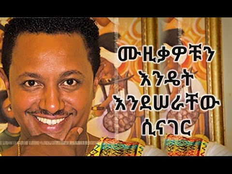 Teddy Afro - ETHIOPIA: Teddy Reveals Secrets Behind The Making Of His Music
