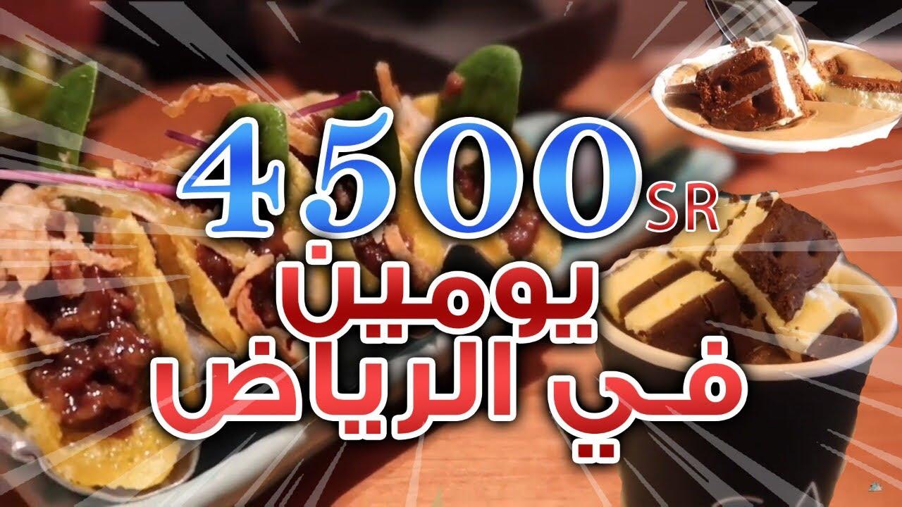 اقوى مطاعم في الرياض - السعودية