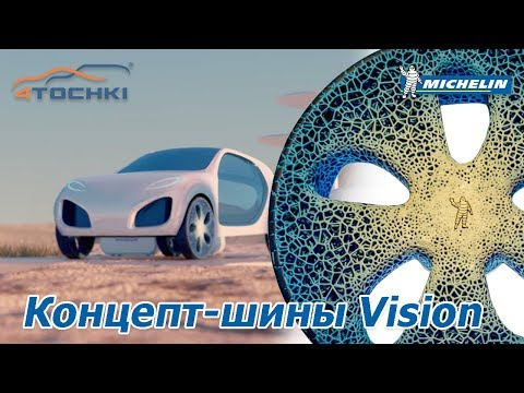 Концепт-шины Michelin Vision на 4 точки