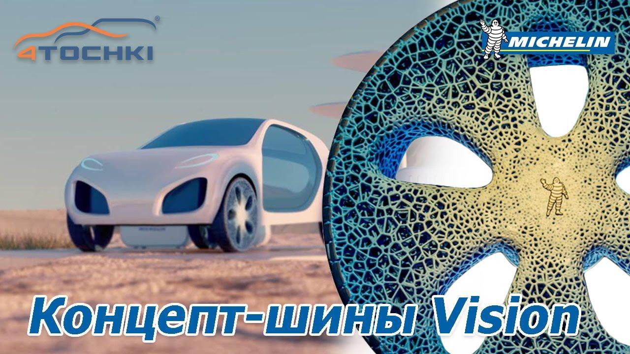 Концепт-шины Michelin Vision на 4 точки. Шины и диски 4точки - Wheels & Tyres