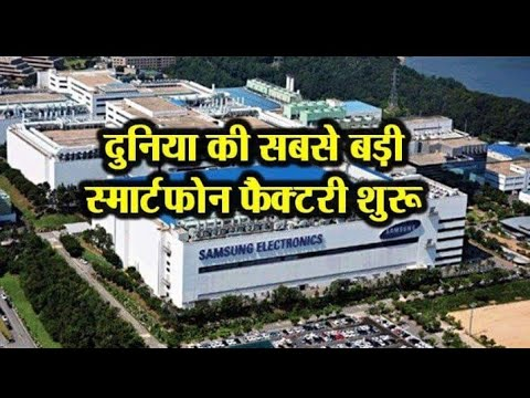 Samsung Electronics in Sector 81 Noida, UP
