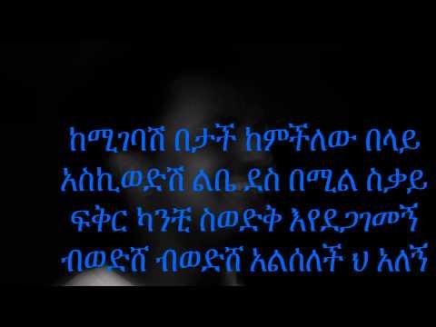 Teddy Afro - Des Yemil Sekay - AmharicLyrics