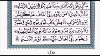 40. Sura Momin Ayat 1-85 full