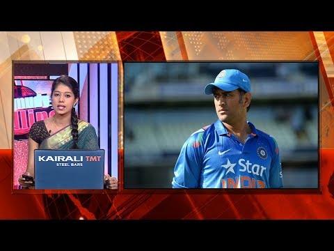 Mahendra Singh Dhoni nominated for Padma Bhushan by BCCI | Kaumudy News Headlines 4:00 PM