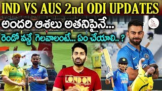 IND vs AUS 2nd ODI Updates | Eagle Sports Updates | Sports News | Eagle Media Works