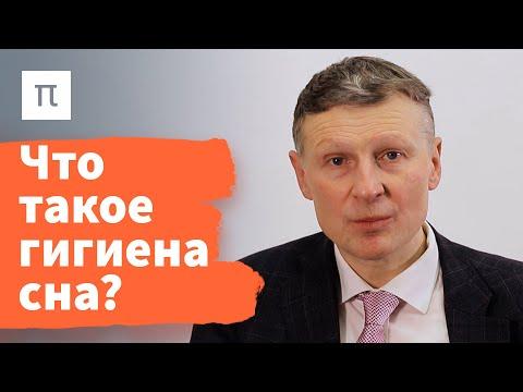 Синдром беспокойных ног — Михаил Полуэктов / ПостНаука