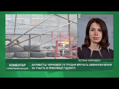 Espreso.TV: Зе-влада боїться повторення Майдану, - Чорновол