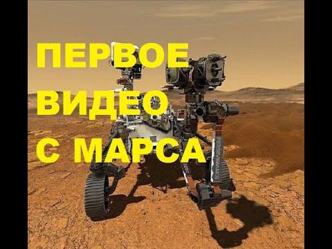 Первое видео с Марса. Первые звуки с Марса. Первое видео и звуки сделанные марсоходом Персеверанс.