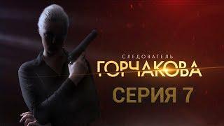 Следователь Горчакова. 7 серия | Интер