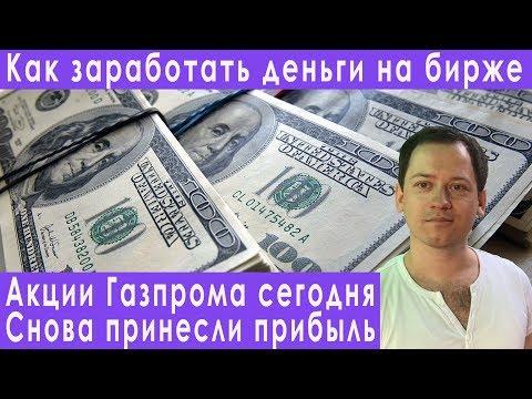 Как на бирже заработать деньги фондовый рынок для новичков прогноз курса доллара евро рубля валюты