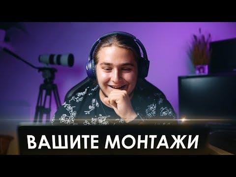 Реагирам На ВАШИТЕ BROLL Монтажи!!!