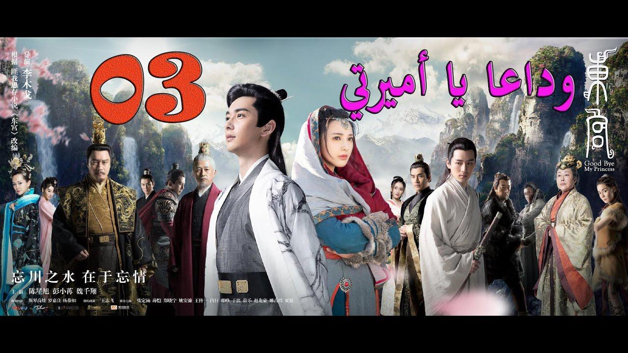 الحلقة 03 من مسلسل ( وداعا يا أميرتي | Goodbye My Princess ) مترجمة