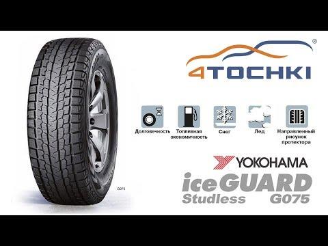 Зимние шины Yokohama iceGUARD G075